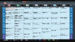 録画/視聴予約
